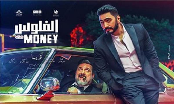 تعرف على حصيلة إيرادات فيلم تامر حسني