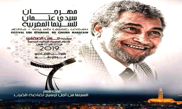 فتح باب الترشيح للمسابقة الرسمية لمهرجان سيدي عثمان