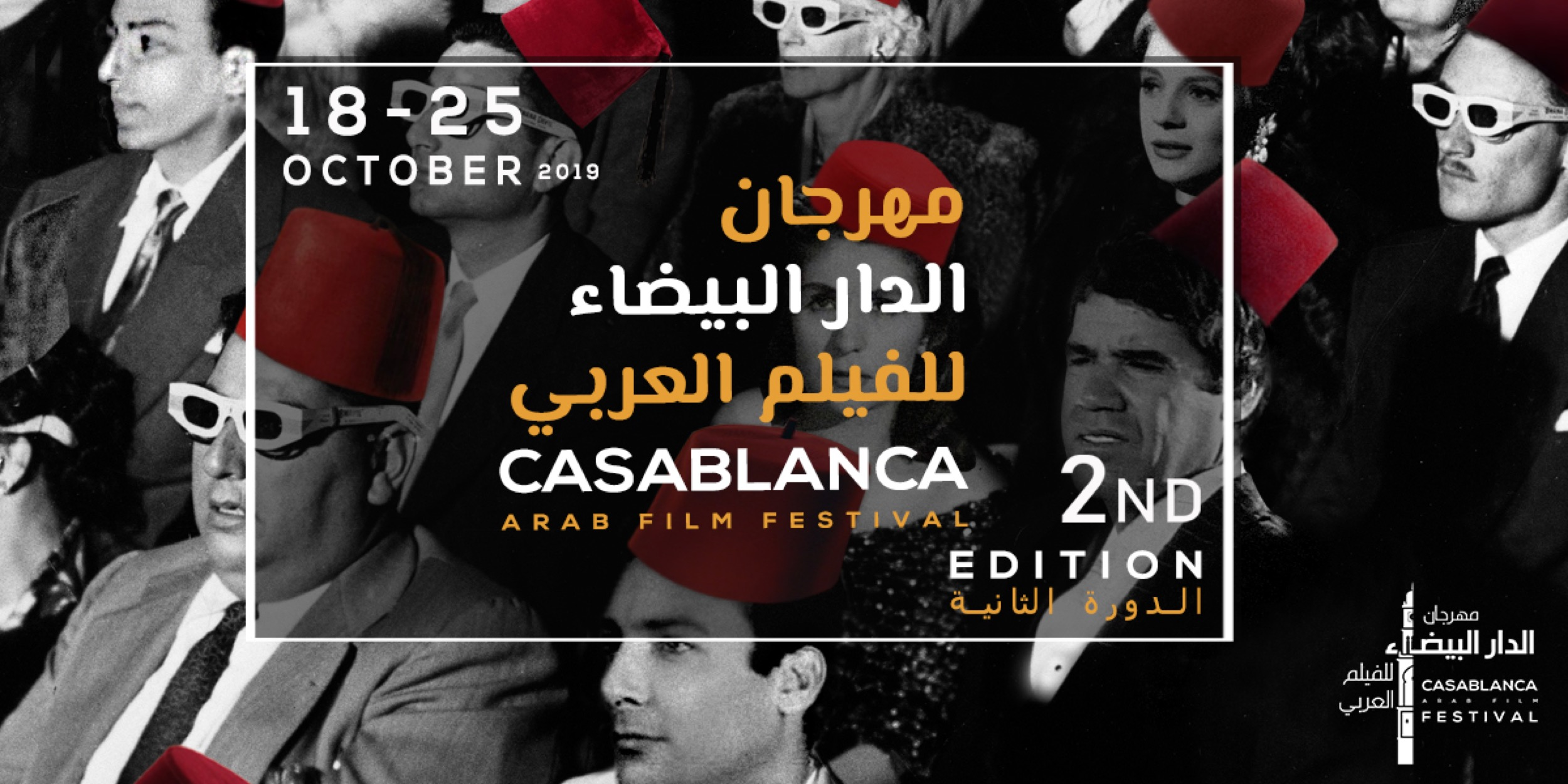 Le Festival du Film Arabe de Casablanca revient pour une deuxième édition :