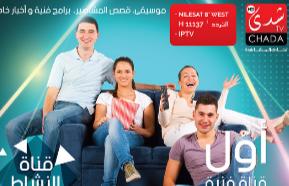 « Chada TV » est officiellement lancée !