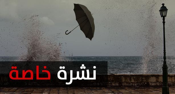 نشرة إنذارية ..تساقطات مطرية غزيرة وطقس بارد إلى غاية الأربعاء المقبل