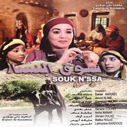 film souk nssa